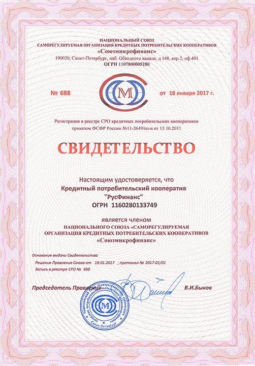 Кредитно потребительский кооператив под ключ потребительский кредит онлайн калькулятор